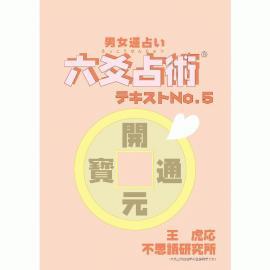 六爻占術テキスト 第五巻