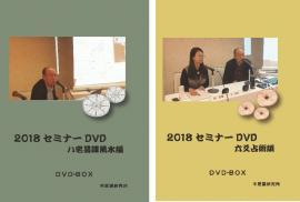 2018年トラさんセミナーDVD
